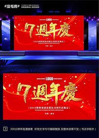 7周年庆晚会舞台背景
