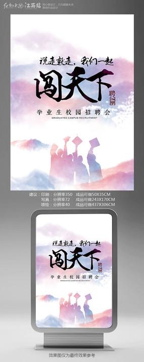 PSD高清分层中国风素雅校园招聘海报