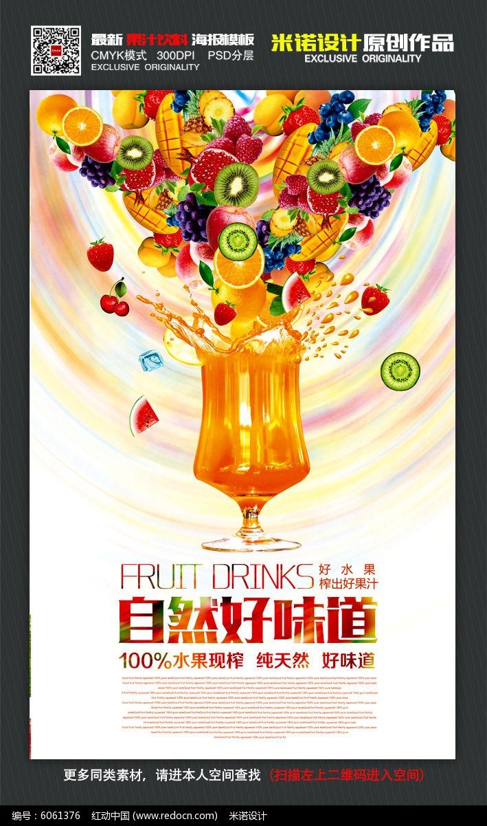 天然饮料 水果店招贴