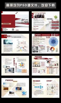 产品手册简要版本