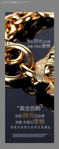 超质感黄金珠宝海报设计模板