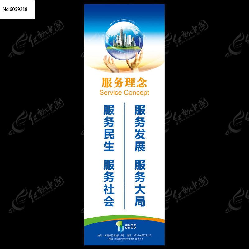 原创设计稿 海报设计/宣传单/广告牌 吊旗设计 创意道旗服务理念  请图片