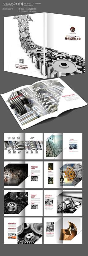 创意工业齿轮画册