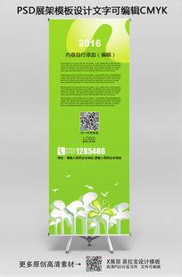 创意简洁绿色环保X展架