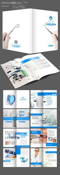 创意简约牙科医院画册设计