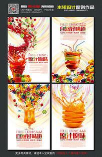 创意时尚冷饮店果汁鲜榨促销海报模板