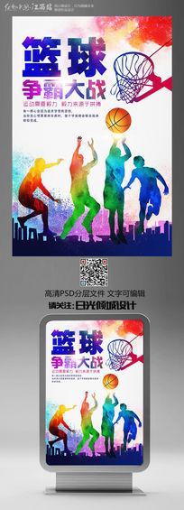 创意水彩篮球海报设计素材