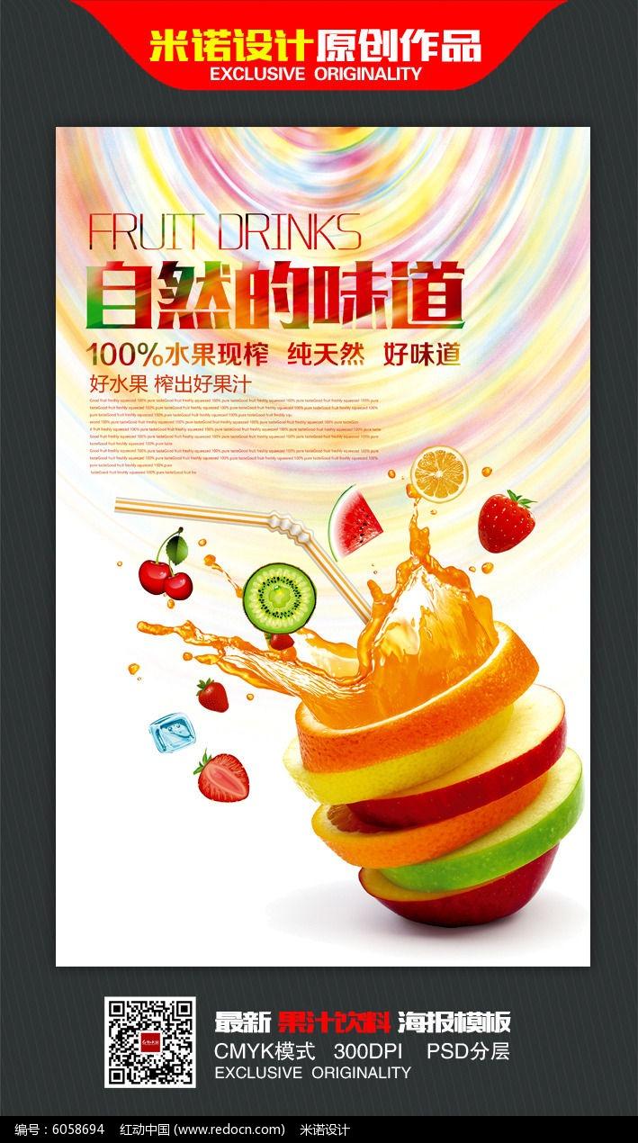原创设计稿 海报设计/宣传单/广告牌 海报设计 创意水果鲜榨果汁海报图片