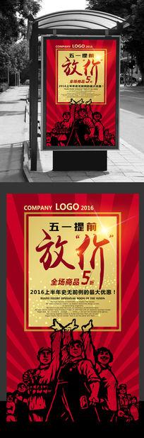 创意五一剪纸劳动节促销海报