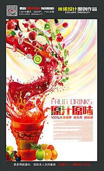 创意鲜果饮料海报设计