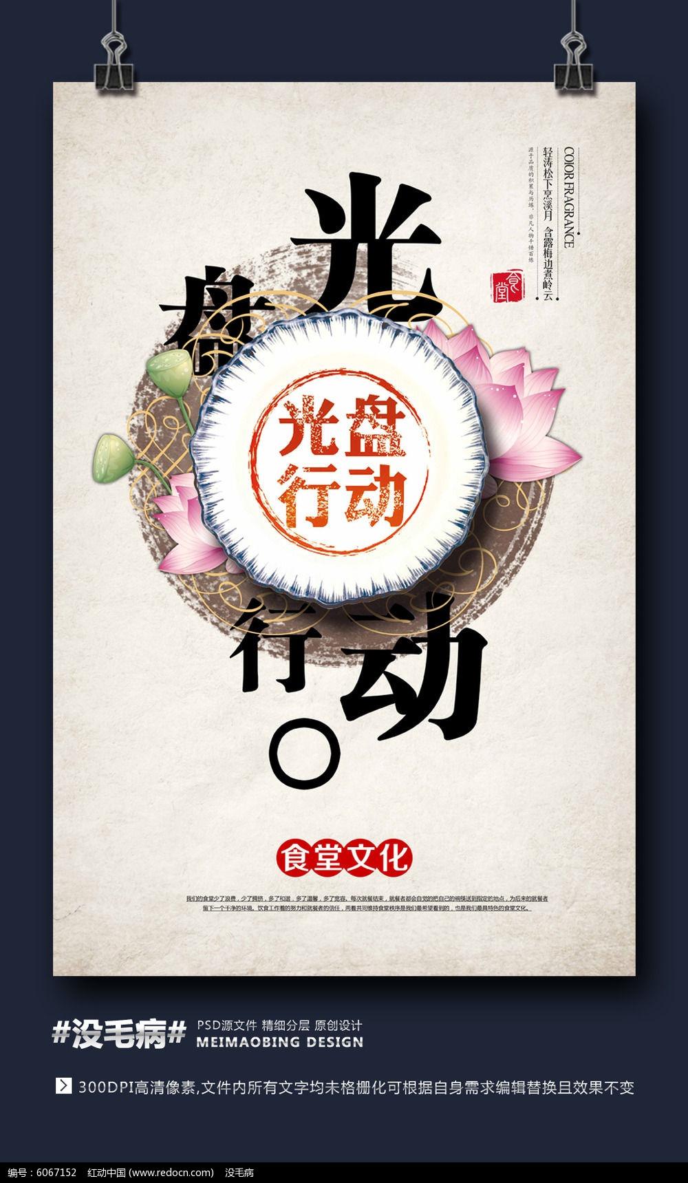 创意中国风食堂文化光盘行动图片图片