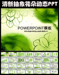 春季简约清新淡雅绿色时尚花朵ppt模板