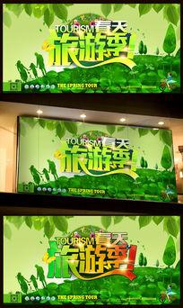 春天旅游季绿色海报