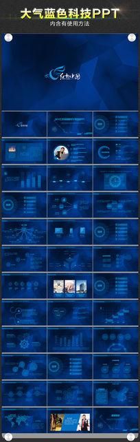 大气蓝色科技工作报告PPT