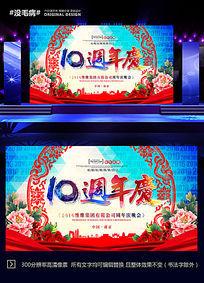 大气中国风10周年庆典背景