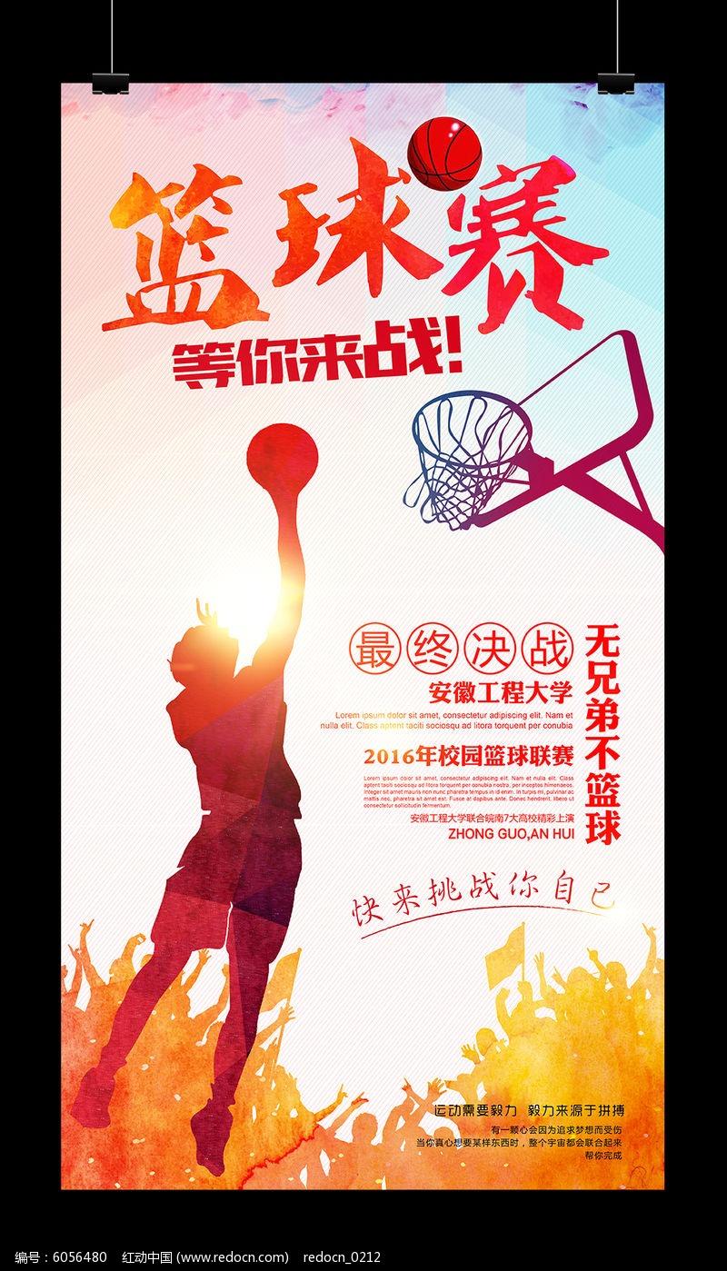 大学校园篮球运动比赛海报