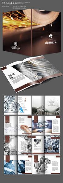 高端机械工业画册版式设计