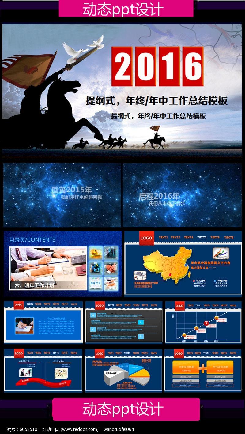 工作总结公司介绍品牌推广宣传ppt模板