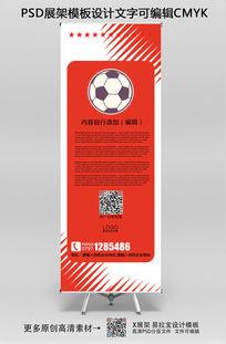 红色体育运动足球俱乐部X展架