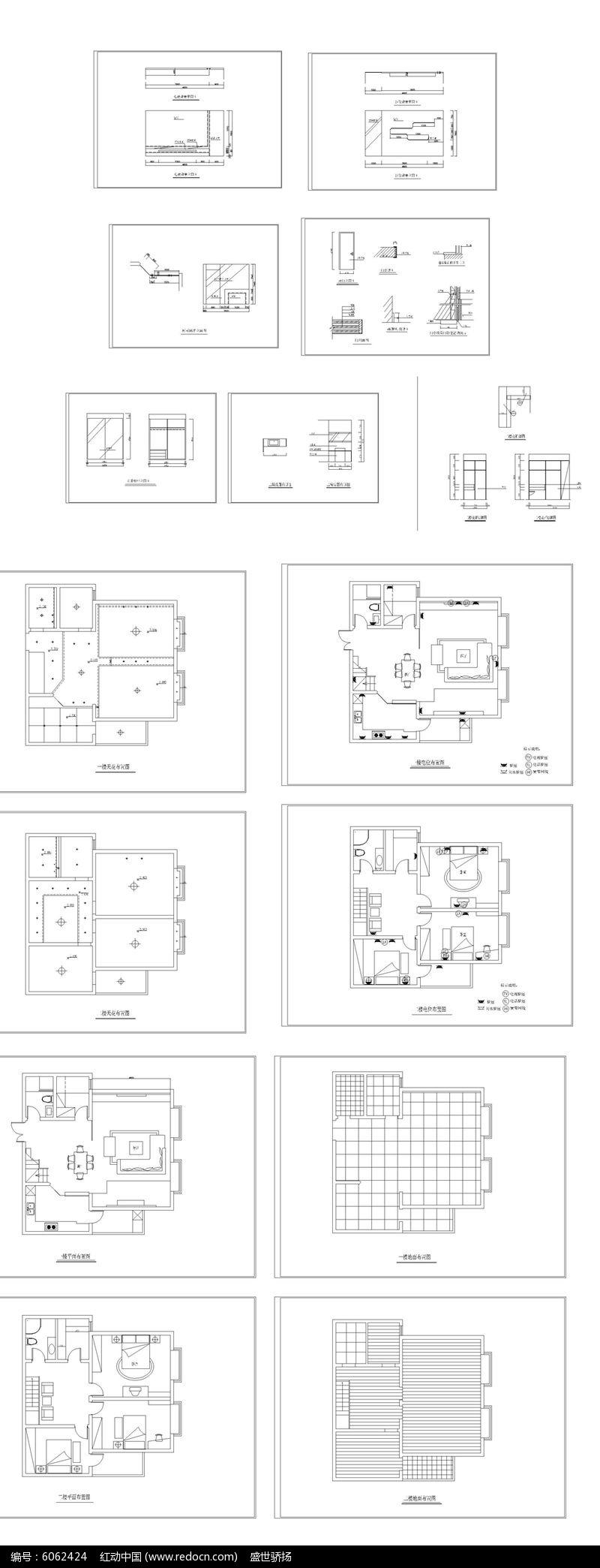 家居装饰设计 施工平面图