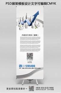 简洁淡色条纹教育科技商务x展架背景