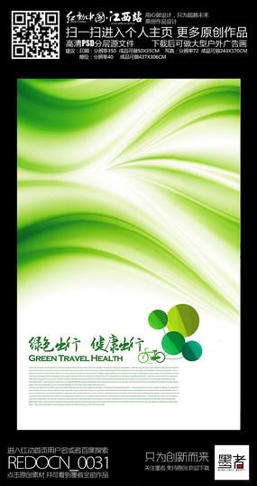 简约创意绿色出行宣传海报设计