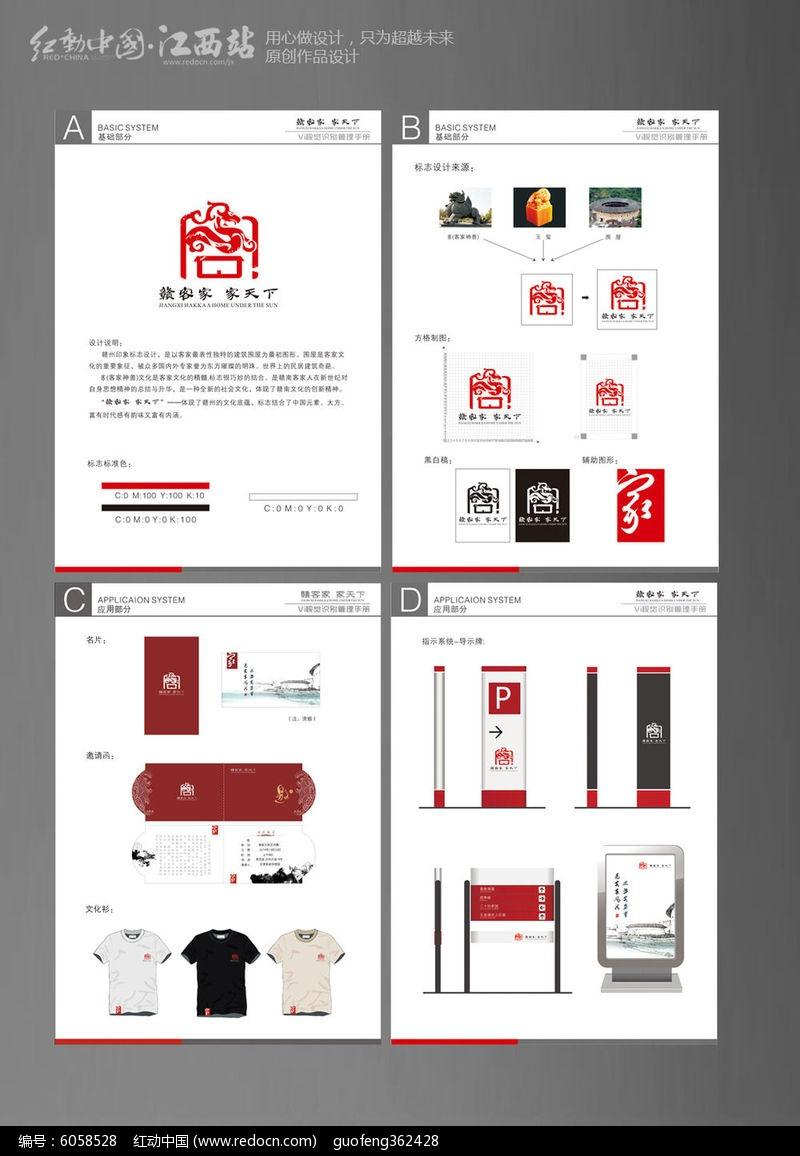 vi视觉形象识别 工业vi设计模板 酒家vi设计模板 vi设计 优秀vi展板