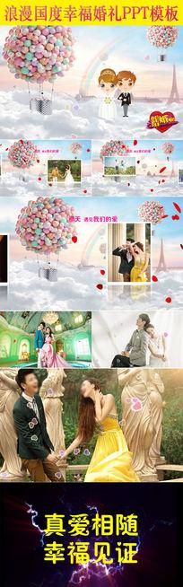 浪漫国度幸福婚礼PPT模板