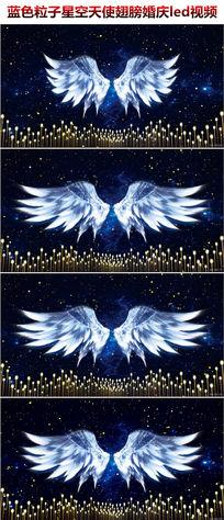 蓝色粒子星空天使翅膀婚庆led视频新娘出场背景