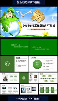 绿色清新邮政银行工作报告动态PPT模板