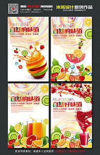 时尚创意冷饮店果汁促销海报模板