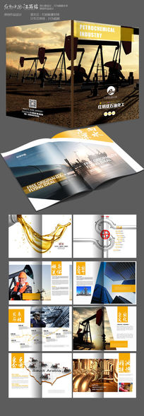 石油公司画册版式设计