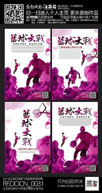 紫色水墨篮球大战宣传海报设计
