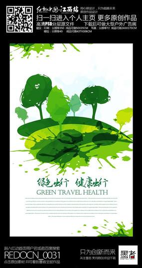 水彩创意绿色出行宣传海报设计