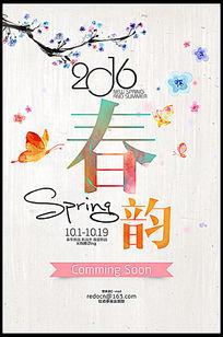 水彩春韵春季促销海报
