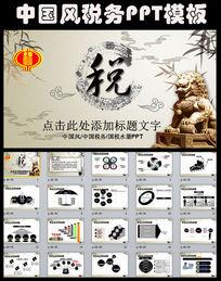 税务国税地税工作报告年终总结中国风PPT模板