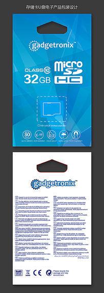 数码存储类产品包装设计