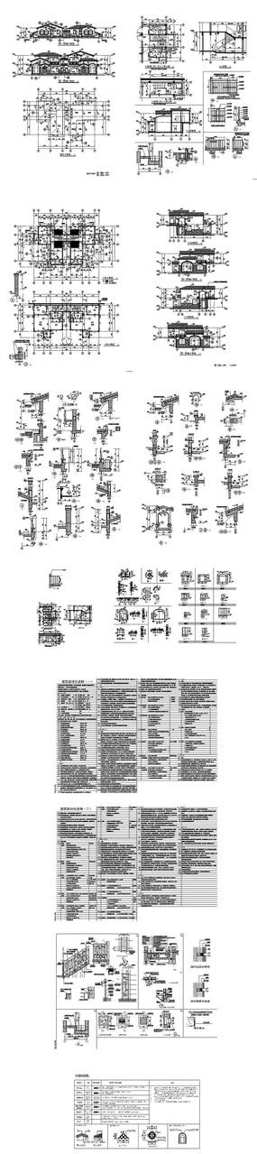 私家别墅建筑设计CAD图