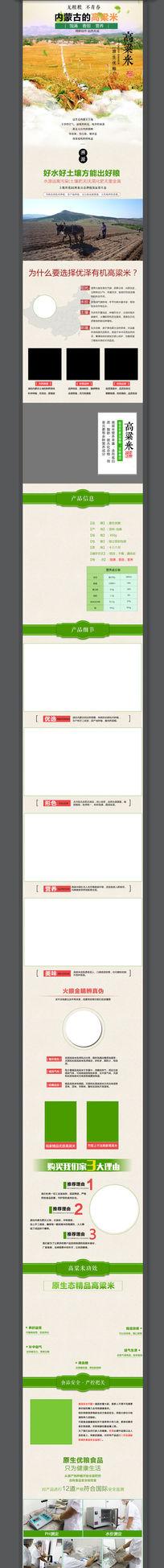 淘宝大米详情页高端大米描述模板PSD图片下载