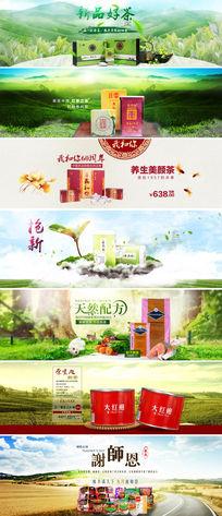 淘宝天猫茶叶海报