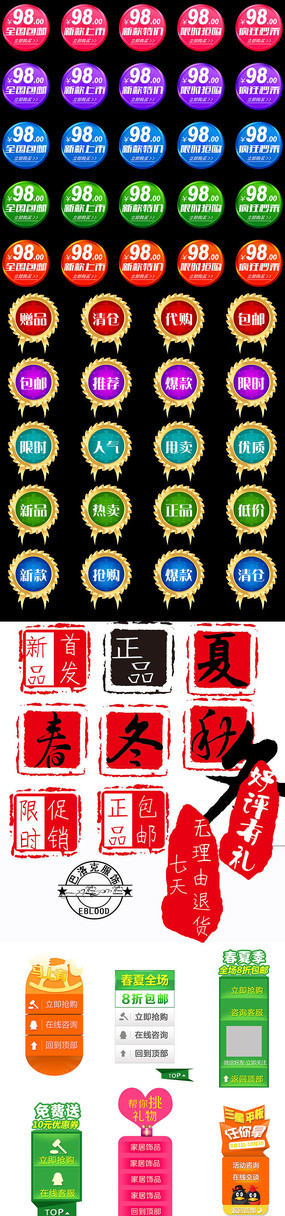 淘宝天猫促销标签水印字体