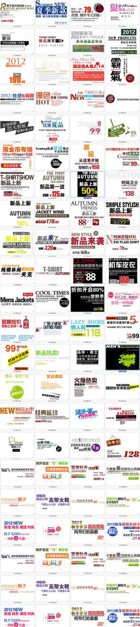 淘宝天猫海报字体标签