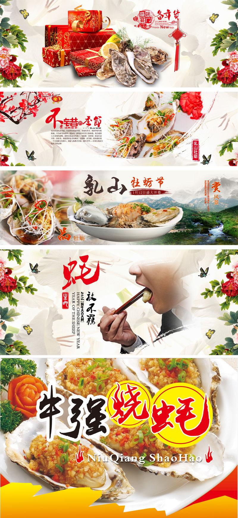 淘宝天猫美食生蚝海报图片图片