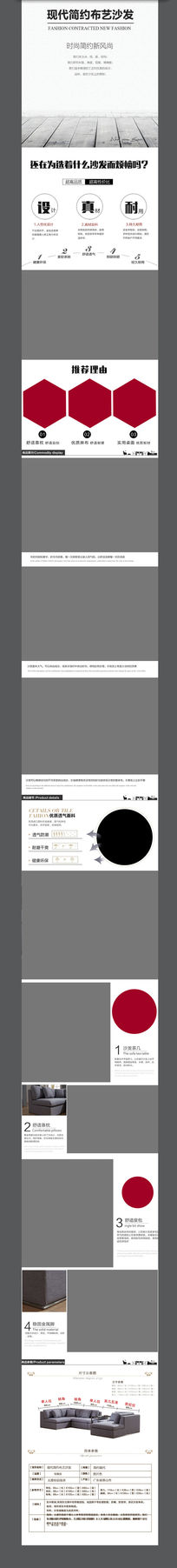 淘宝天猫沙发详情页细节描述模板3图片下载