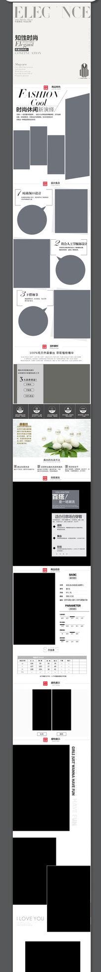 淘宝网店夏秋连衣裙详情页模板psd下载图片下载