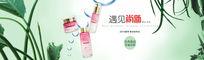 淘宝夏季化妆品促销首屏宣传海报