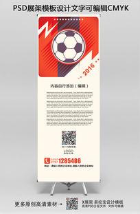 体育运动足球俱乐部X展架背景psd模板