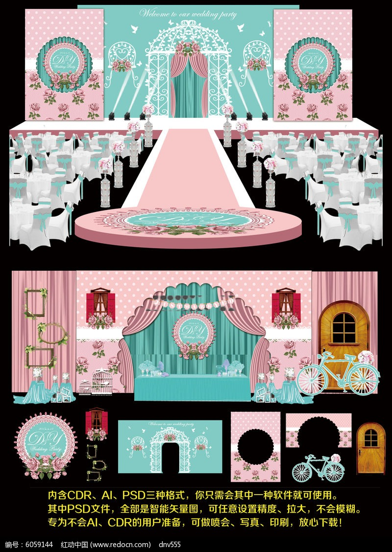 现代温馨婚礼背景模板设计婚纱场景设计图片