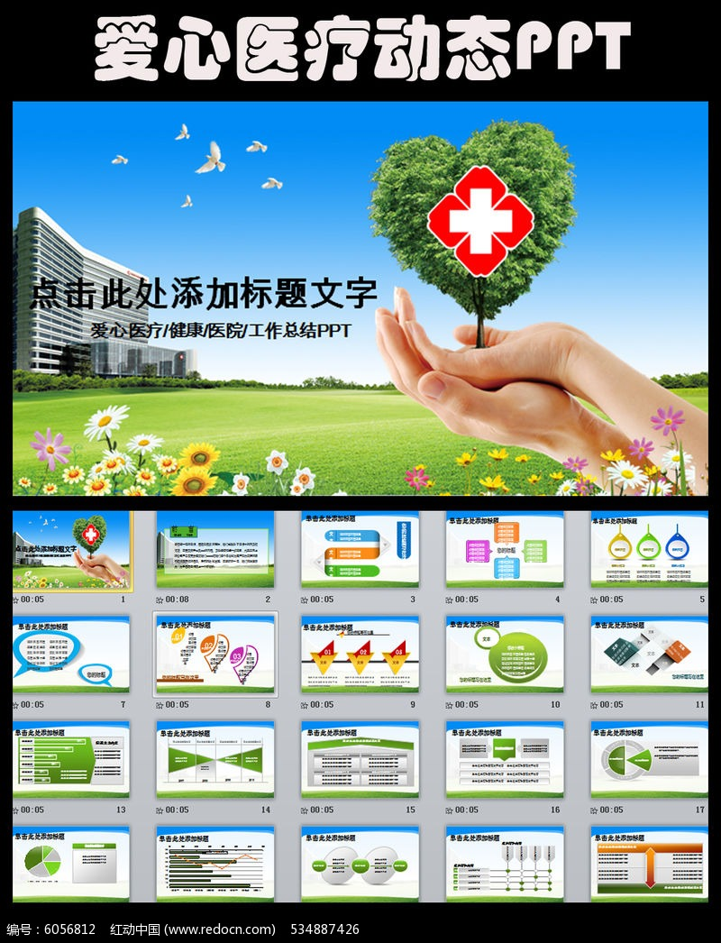 医院医疗卫生护士爱心ppt背景图片模板图片