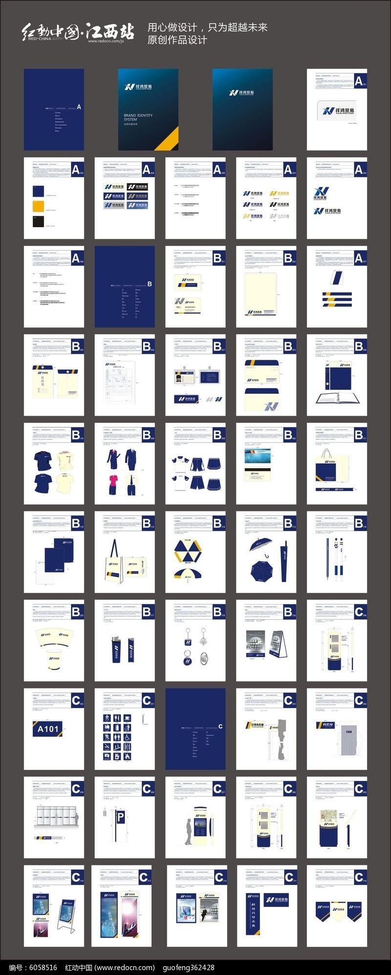 整套公司企业VI原创设计图片